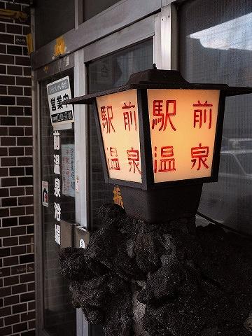 熱海駅前温泉浴場'18.8.4