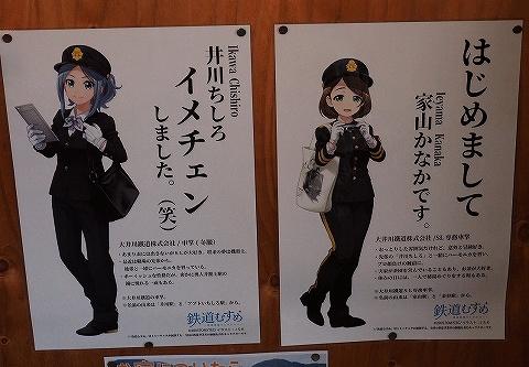 井川ちしろ&家山かなかイラスト@金谷'18.8.8