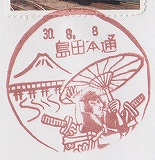 島田本通局風景印'18.8.8