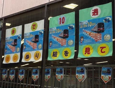 TJライナー10周年ポスター@池袋'18.8.12
