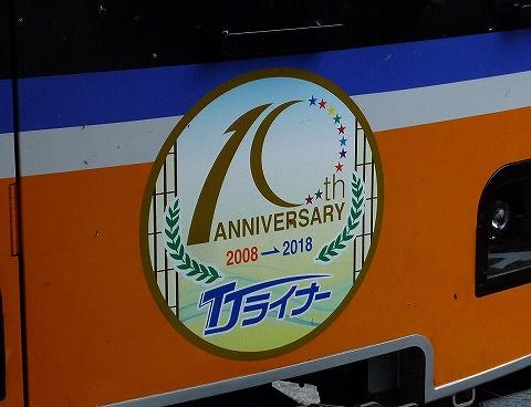 TJライナー10周年記念ヘッドマーク'18.8.12