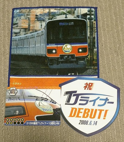 TJライナー運行開始10周年記念スタンプラリー景品
