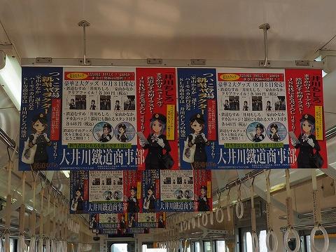 鉄道むすめ吊り広告'18.8.18
