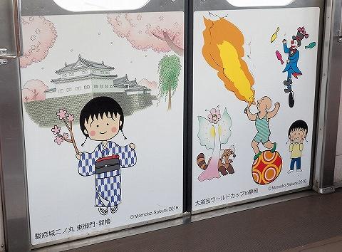 ちびまる子ちゃんイラスト@1000形車内'18.8.18