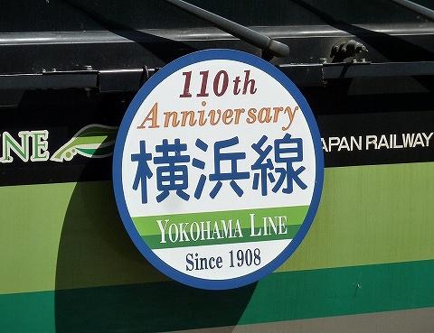 横浜線110周年記念ヘッドマーク'18.8.21