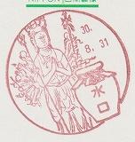 水口局風景印'18.8.31
