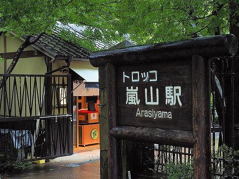 トロッコ嵐山駅乗り場'18.9.1