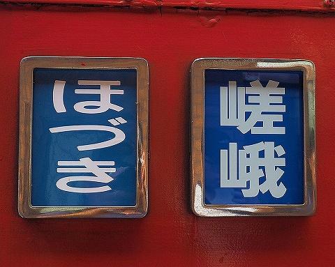嵯峨ほづき種別札'18.9.1