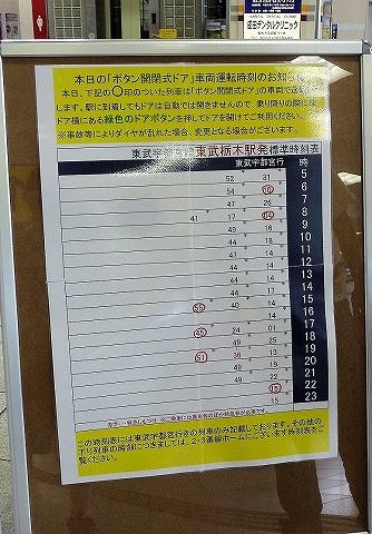 20400系時刻表@栃木'18.9.7