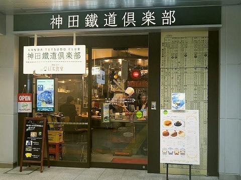 神田鐡道倶楽部'18.9.14