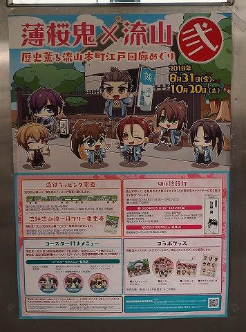 薄桜鬼×流山ポスター'18.9.14