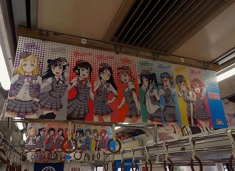 ラブライブ!サンシャイン!!吊り広告'18.9.15