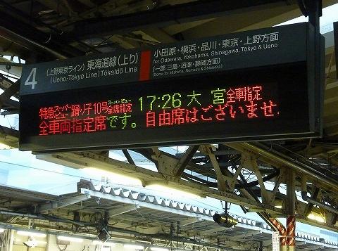 熱海駅電光掲示板'18.9.15