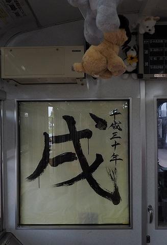 戌年@上毛電鉄車内'18.9.23