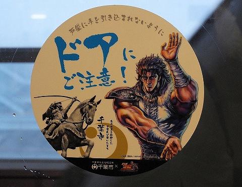 北斗の拳ステッカー'18.9.29