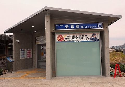 寺原南口駅舎'18.10.3