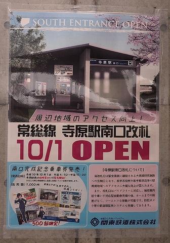 寺原駅南口改札オープンポスター'18.10.3