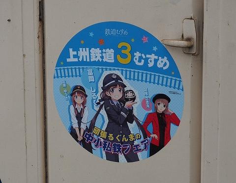 上州鉄道3むすめヘッドマーク'18.10.5