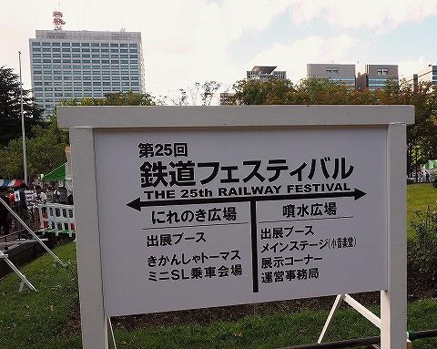 鉄道フェスティバル駅名板@日比谷公園'18.10.6