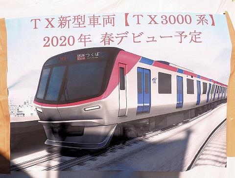 TX3000系イラスト@鉄道フェスティバル'18.10.7