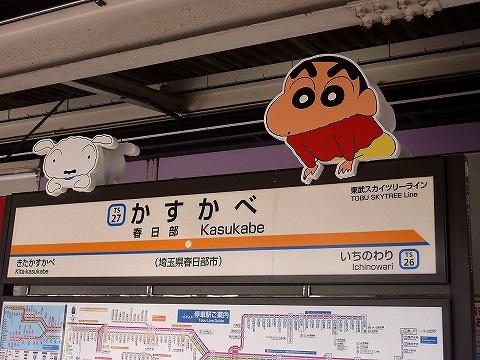 春日部駅名板'18.10.10