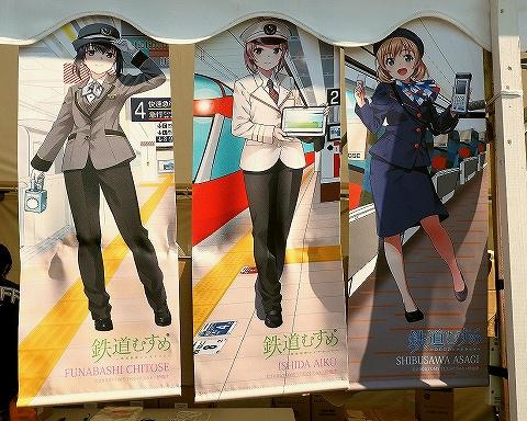 小田急鉄道むすめ@小田急ファミリー鉄道展'18.10.20