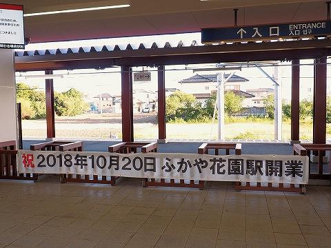 横断幕@ふかや花園'18.10.21