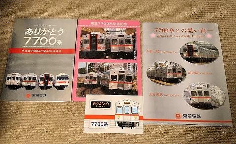 東急線7700系引退記念乗車券