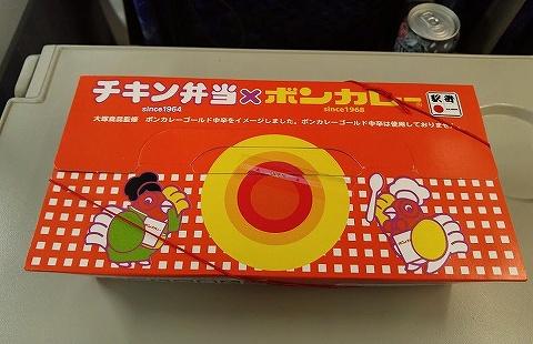 チキン弁当×ボンカレーパッケージ'18.11.10
