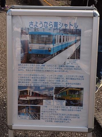 さようなら青シャトル説明板@丸山車両基地'18.11.11