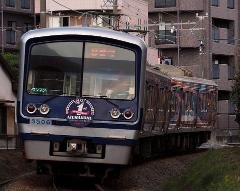 伊豆箱根鉄道3000系@三島広小路'18.11.23