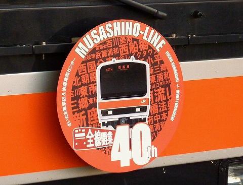 武蔵野線全線開業40周年ヘッドマーク'18.11.27