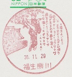 福生熊川局風景印'18.11.29