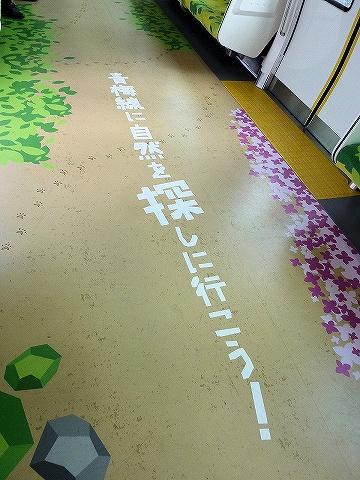 東京アドベンチャーライン車内ロゴ'18.11.29