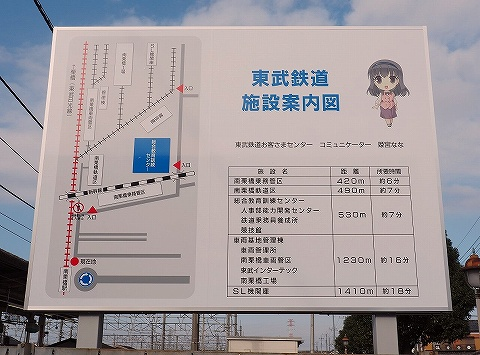 東武鉄道施設案内図@南栗橋'18.12.2