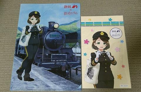 静岡×鉄道むすめ記念乗車券