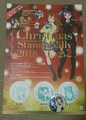 京都地下鉄×嵐電クリスマススタンプラリー台紙&缶バッジ