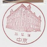 中京局風景印'18.12.14