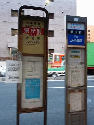 バス停@県庁前'18.12.20