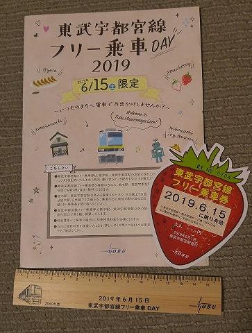 東武宇都宮線フリー乗車券&スタンプラリー景品
