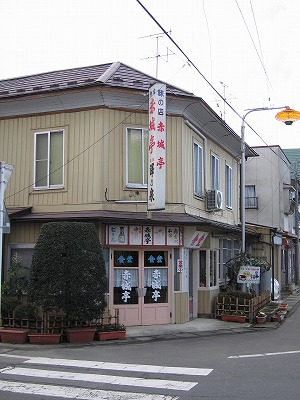 Akagitei_ishikoshi