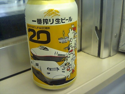 Beer_jr20year