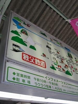 Chichibutrainmap_kumagaya