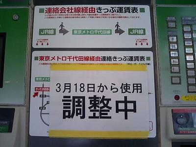 Chiyodalineticketinfo_shintoshin