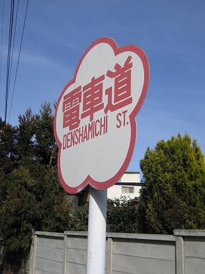 Densyamichi_narita