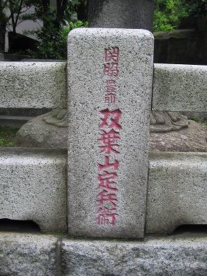 Futabayama_ekoin