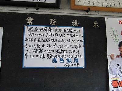 Haishiposterhitachiogawa