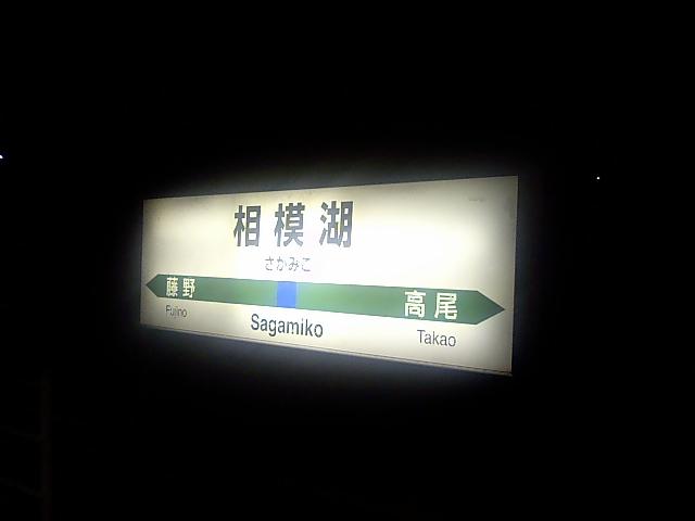最後の18きっぷ