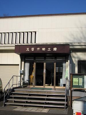Itsukaichimuseum