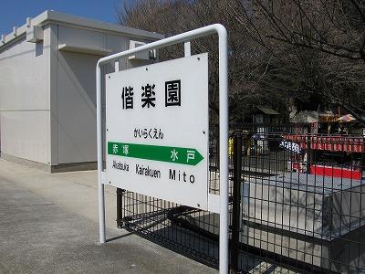Kairakuenboard